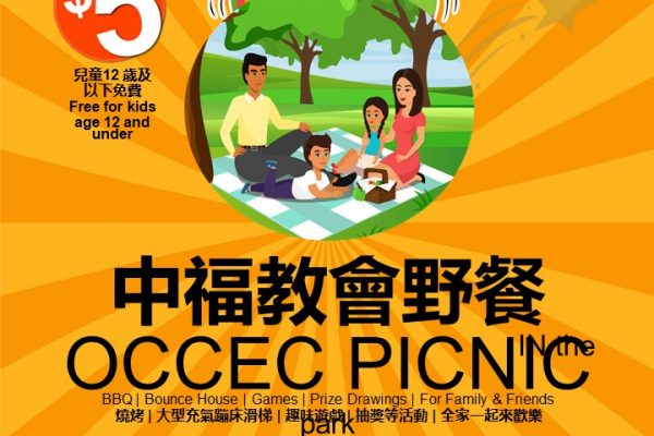 201809-OCCEC-Picnic-Poster