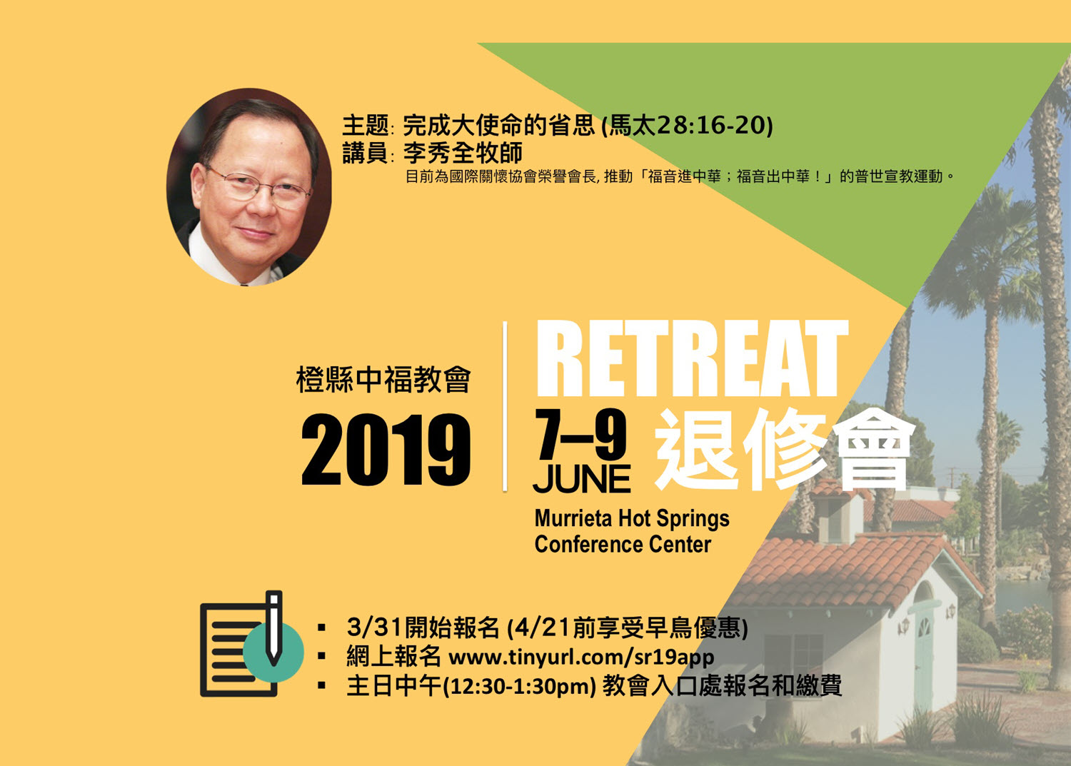 2019-OCCEC-Retreat-Poster-MM